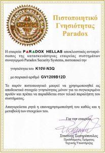 Paradox Certificate