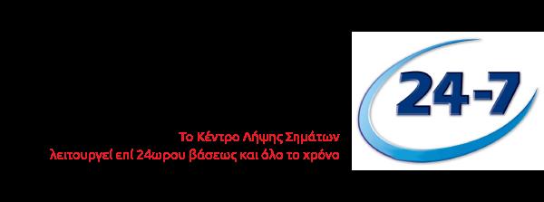 24-7-kentro-lipsis-simaton-2