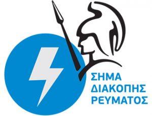 Σήμα διακοπής ρεύματος - 24 ωρος κεντρικός σταθμος