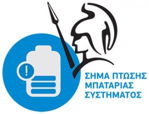Σήμα πτώσης μπαταρίας συστήματος - 24 ωρος κεντρικός σταθμός λήψης σημάτων
